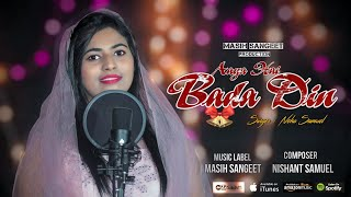 Aaya Hai Bada Din -CHRISTMAS HINDI SONG | Hindi Christmas Songs 2020  IMAGES, GIF, ANIMATED GIF, WALLPAPER, STICKER FOR WHATSAPP & FACEBOOK