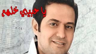 يا حبيبي خلهم - حاتم العراقي 2014 تحميل MP3