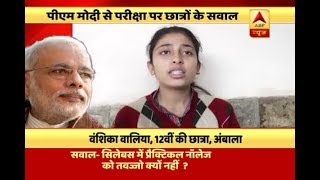 Why does our education focus on cramming and not knowledge, Vanshika asks PM Modi