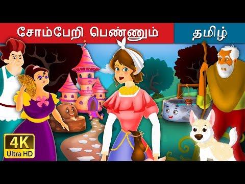 சோம்பேறி பெண்ணும்   The Lazy Girl Story in Tamil   Tamil Fairy Tales