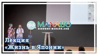 Лекция Накагава Юри «Жизнь в Японии»