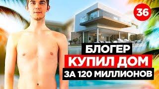Как он купил дом за 120 миллионов в 24 года!? VLAD iss. Блогер. Сыроед.