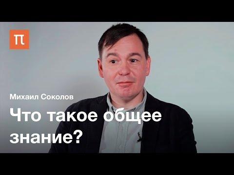 Общее знание — Михаил Соколов / ПостНаука