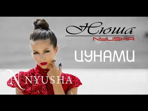 NYUSHA / НЮША - Цунами (Official clip HD2K) видео