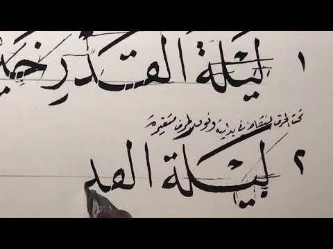 درر رمضانية بخط النسخ .. الأستاذ زكي الهاشمي