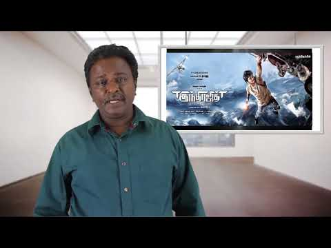 Indrajith Movie Review – Gautam Karthick, Kalaipuli S Thaanu – Tamil Talkies