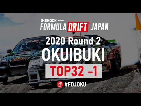 2020年フォーミュラ・ドリフト ジャパン第2戦奥伊吹モーターパークストリート TOP32の単走ドリフトライブ配信動画