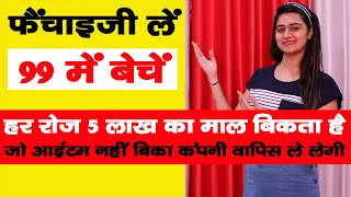 99 Store Business खोलें | Small Profitable Business Ideas | Hot New Business Ideas