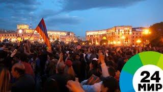 Новая волна акций протеста охватила Ереван - МИР 24
