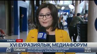 Алматыда XVI Еуразиялық медиафорум өз жұмысын бастады