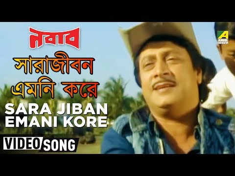 Sara Jiban Emani Kore | Nawab | Bengali Movie Song | Amit Kumar