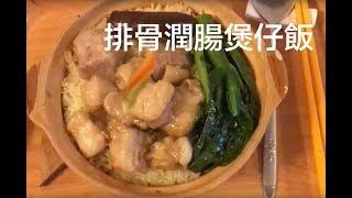 煲仔飯 - $30兩個煲仔飯 : 排骨潤腸煲仔飯 - 鹹魚肉餅潤腸煲仔飯 (簡單做法)
