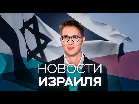 Новости. Израиль / 11.11.2019