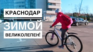 Обкатка нового велосипеда. Катаемся по Краснодару