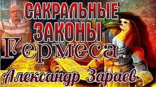 Сакральные законы Гермеса Трисмегиста Александр Зараев АРХИВ Рус.Астро.Школы