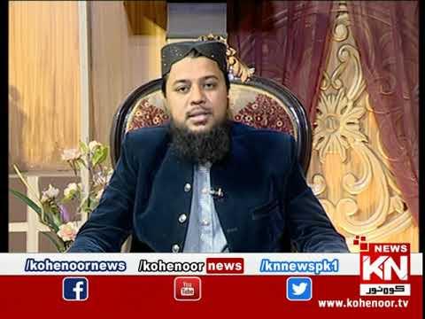 Istakhara 08 December 2020 | Kohenoor News Pakistan