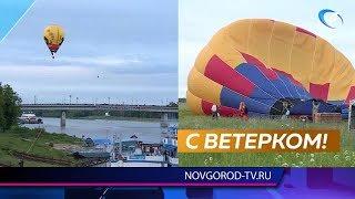 Великий Новгород в 5-й раз стал центром Фестиваля воздухоплавания