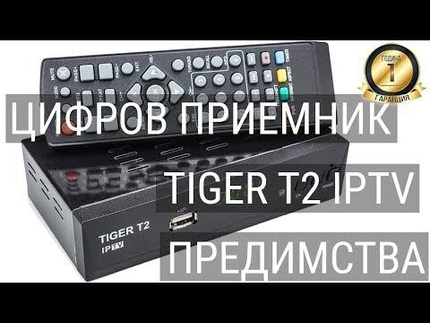 Цифров приемник Tiger T2 IPTV - Предимства