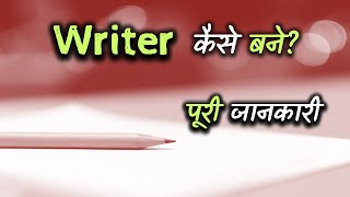 How to Become a Writer With Full Information? – [Hindi] – Quick Support