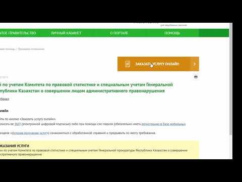 Получение справки об административных нарушениях в Республики Казахстан на портале EGOV.KZ