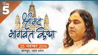 Shri Devkinandan Thakur ji || Kanpur Uttar Pradesh || Day 05 ||25-11-2016