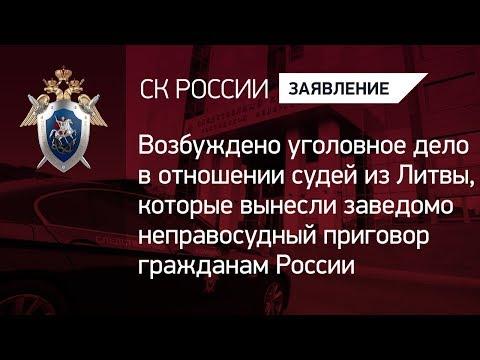 Возбуждено уголовное дело в отношении судей из Литвы