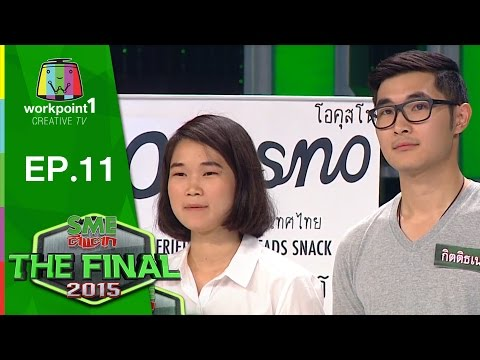 SME The Final (รายการเก่า) | SME THE FINAL 2015 | Semi Final Ep.11 | 12 ก.ย. 58