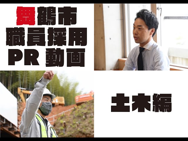 【京都府 舞鶴市】職員採用PR動画 ~舞鶴で私は飛躍する~ 土木編