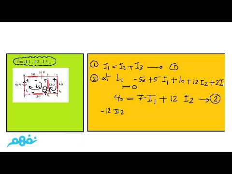 kirchhoffs law (part 4) - فيزياء لغات - للثانوية العامة - نفهم  physics