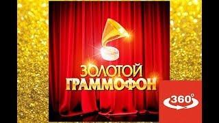 Золотой граммофон, Бекстейдж, ВИДЕО 360