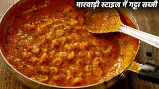 मारवाड़ी बेसन गट्टा सब्जी - नरम besan gatte ki sabji / gatta curry sabzi recipe cookingshooking