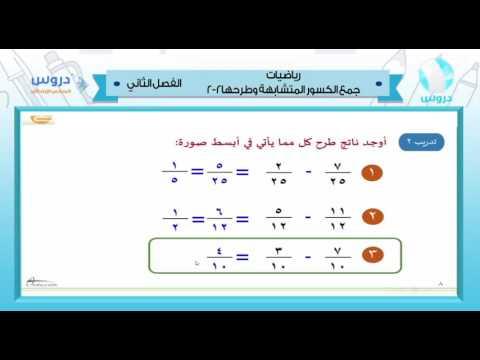 السادس الإبتدائي | الفصل الدراسي الثاني 1438 | رياضيات| جمع الكسور المتشابهة وطرحها 2-2