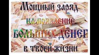 Магия денег денежная матрица видео заговор на подорожник деньги