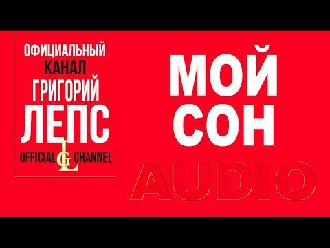 Григорий Лепс  - Мой сон  (Вся жизнь моя дорога 2007)
