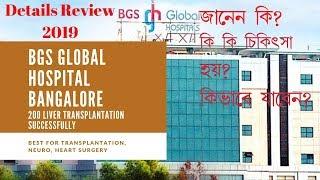 Глобал Хоспитал в Бангалоре