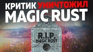 Критик УНИЧТОЖИЛ MAGIC RUST