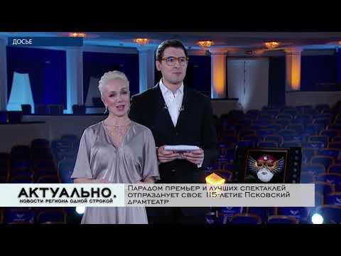 Актуально Псков / 02.04.2021