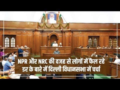 केंद्र से मेरी अपील है कि NPR और NRC को रोक दिया जाए - Arvind Kejriwal | LIVE From Delhi Vidhansabha