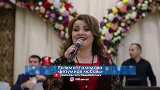 Патимат Галимова 2018 Мамедкала. Полный концерт (почти 4 часа)