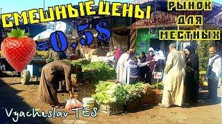 Рынок в Хургаде. Египет. ЖЕСТЬ!