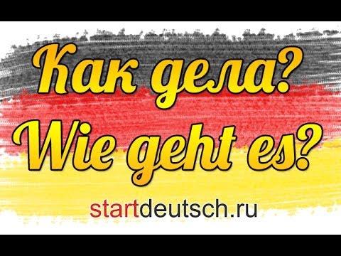 Немецкий язык. Как дела на немецком