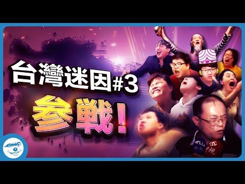 台灣迷因大集合第三集