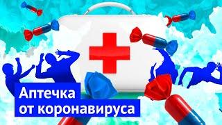 Фейковые лекарства от коронавируса: как жулики наживаются на панике