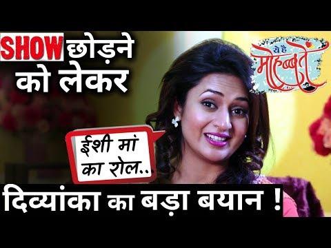 Divyanka Tripathi to Quit Yeh Hai Mohabbatein ? Check her shocking revelation!