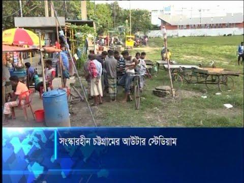 মাদকসেবীদের আনাগোনা চট্টগ্রাম আউটার স্টেডিয়ামে, নেই খেলার অনুশীলন | ETV News