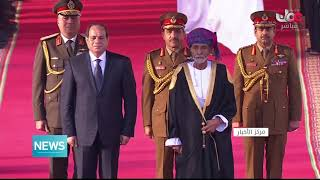 His Majesty Sultan Qaboos gives an audience to His Excellency President Al Sissi of Egypt