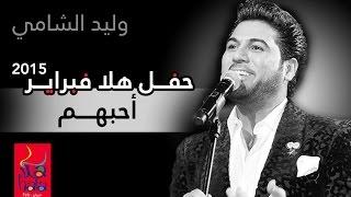 وليد الشامي - أحبهم (فبراير الكويت)   2015 تحميل MP3