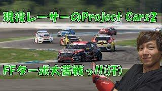 【現役レーサーのProject Cars2】#02  FFターボで挑むツーリングカーレース!!