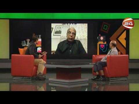 রোগ নির্ণয়ে রেডিওলজির ভুমিকা ও কোভিড বাস্তবতা | সুরক্ষায় প্রতিদিন | 15 April 2021