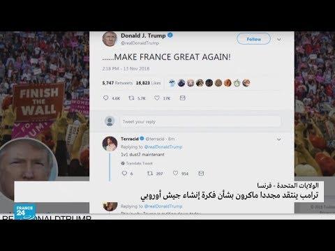 العرب اليوم - شاهد: الرئيس ترامب ينتقّد نظيره الفرنسي بشأن اقتراح إنشاء جيش أوروبي